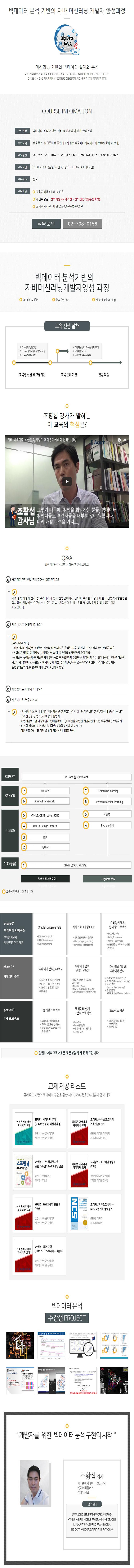 빅데이터 분석 기반의 자바 머신러닝 개발자 국비지원 취업과정(종로12월10일~6개월).jpg