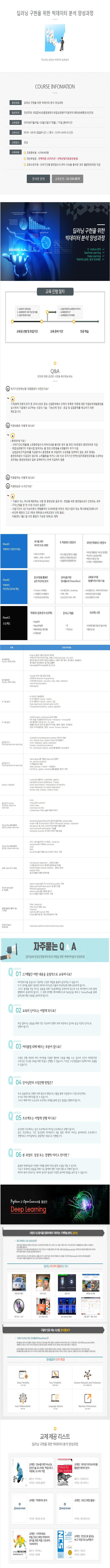 에이콘딥러닝(강남.7월24일~3.7개월).jpg